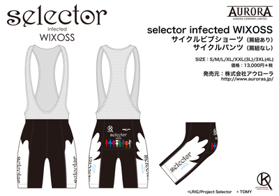 selector infected WIXOSSサイクルビブショーツ/パンツ