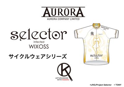 selector infected WIXOSSサイクルウェア