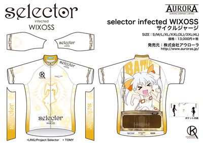 selector infected WIXOSSサイクルジャージ